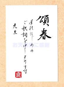 筆ペンで書く年賀状の書き方と作例・その④