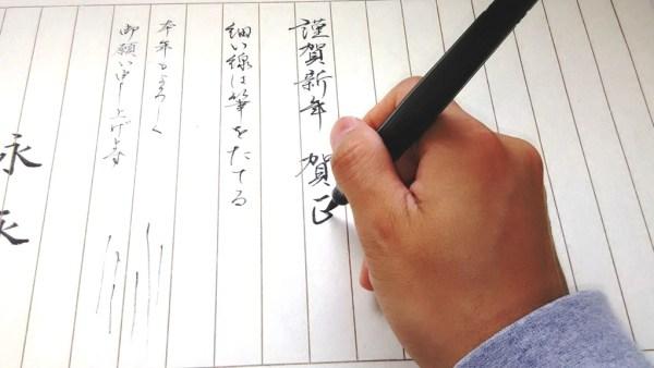筆ペンの持ち方のコツは立てる事。~筆ペンで年賀状を書く前に!筆ペンの持ち方だよ