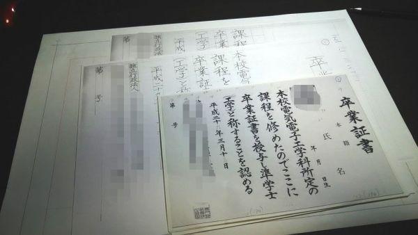 『卒業証書』の本文(版下)レイアウト作業③