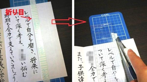 貼られる方に両面テープを貼り、のりしろ8mm程度できれいにカットします。