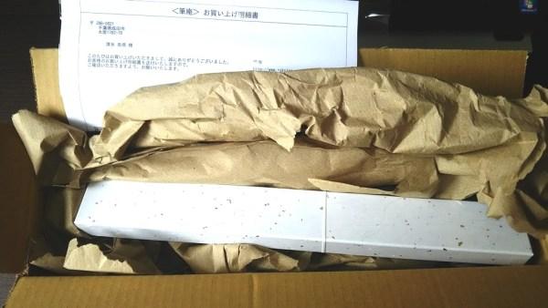 筆庵楽天店から届いた。梱包もしっかり、箱も綺麗、取説付き。気が付けば筆庵さんの筆はこれで4本目だ!