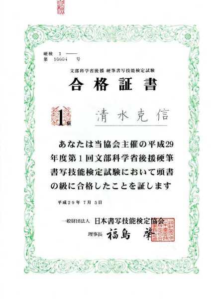 ※文部科学省後援 硬筆書写検定の1級合格証書