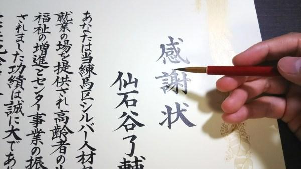 穂先が長いと太い線が書けますが、細かい字は技術が必要になります