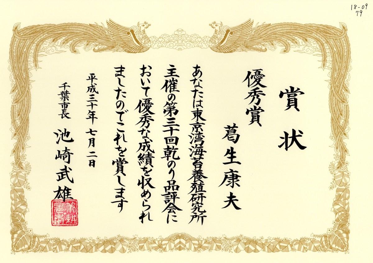 市長から品評会の成績優秀者への賞状~賞状見本18_09