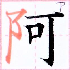 カタカナ【ア】の由来になった漢字は【阿】
