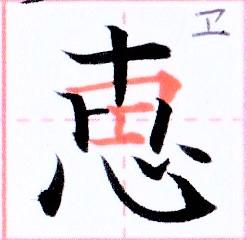 カタカナ【ヱ】の由来になった漢字は【恵】