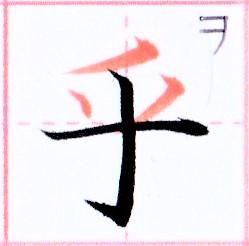 カタカナ【ヲ】の由来になった漢字は【乎】