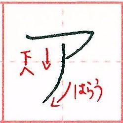 カタカナ【ア】の書き方