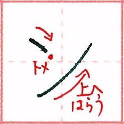 カタカナ【ン】の書き方