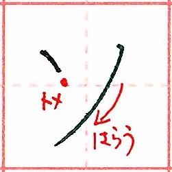 カタカナ【ソ】の書き方