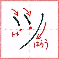 カタカナ【ツ】の書き方