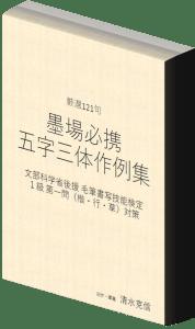 毛筆書写検定1級 第一問対策【墨場必携五文字三体作例集】