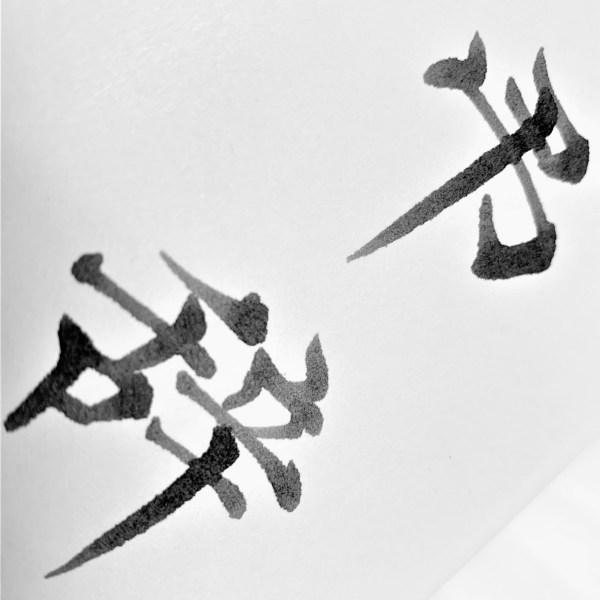 【筆耕コム】弔辞の筆耕依頼について~納期・料金・薄墨