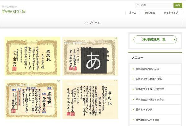 ※筆耕の仕事や賞状技法の情報をまとめた『筆耕のお仕事』というサイト