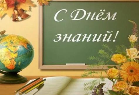 den_znaniy