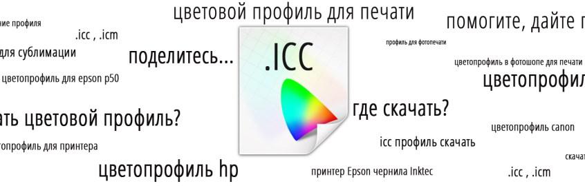 Цветопрофиль принтера