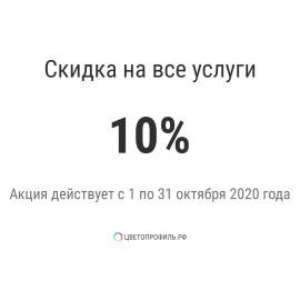 Весь октябрь дарим скидку 10% на все услуги!!!