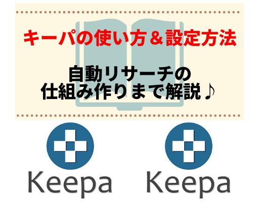 Keepaの使い方と設定方法。自動リサーチの仕組み作りまで解説♪
