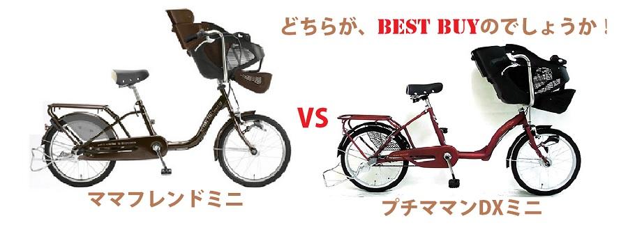 子供乗せ自転車20インチ人気ママフレンドミニVSプチママンDXミニ