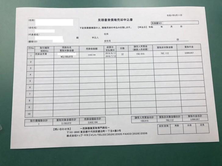 参考:ファクタリング業者の見積もり書・査定書