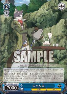 にゃん太(EX ログ・ホライズン:WS)のカード画像