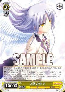立華 かなで(BP Angel Beats! Re:Edit:WS)のカード画像