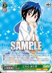 乙女心 誠士郎(収録:BP ニセコイ:WS)のカード画像