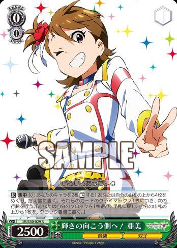 輝きの向こう側へ! 亜美(収録:劇場版 アイドルマスター 輝きの向こう側へ:WS)のカード画像