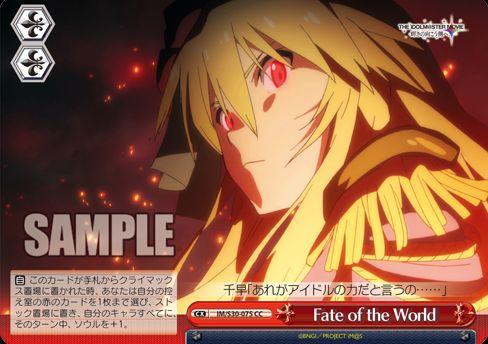 Fate of the World(収録:劇場版 アイドルマスター 輝きの向こう側へ)   ヴァイスシュヴァルツ 「今日のカード」より