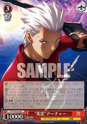 """ダブルレアの""""英霊""""アーチャー(WS フェイト Unlimited Blade Works)"""