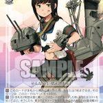 吹雪型駆逐艦1番艦 吹雪改二(ヴァイスシュヴァルツ 艦これ 到着!欧州からの増派艦隊 スーパーレア・パラレル)