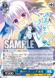依愛(WS「ダカーポ3 & ダルセーニョ」箔押しサイン入りSPカード)