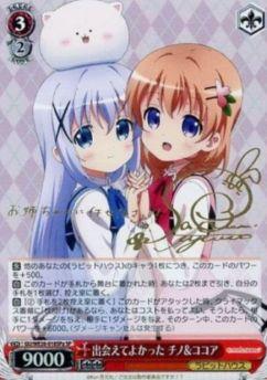 出会えてよかった チノ&ココア(佐倉綾音サイン入りSP:エクストラブースター ご注文はうさぎですか?)