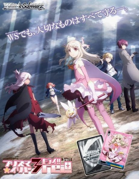 ヴァイスシュヴァルツ「Fate/kaleid liner プリズマ☆イリヤ ドライ!!」最安予約情報まとめ!【判明収録カードリスト付き】