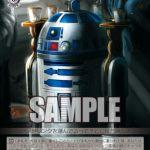 """""""秘めた任務""""R2-D2(ヴァイスシュヴァルツ「STAR WARS」収録)"""
