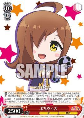 ぷちウィズ(WS「このすば2」BOX特典PRボックスプロモ)