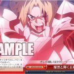 燦然と輝く王剣:クラレント 赤のセイバー(ヴァイスシュヴァルツ「Fate/Apocrypha:フェイト・アポクリファ」収録クライマックスレアCR)