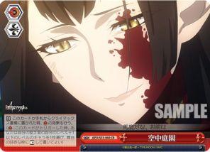 空中庭園 赤のアサシン・シロウ(WS「ブースター Fate/Apocrypha:フェイト・アポクリファ」収録クライマックスレアCR)