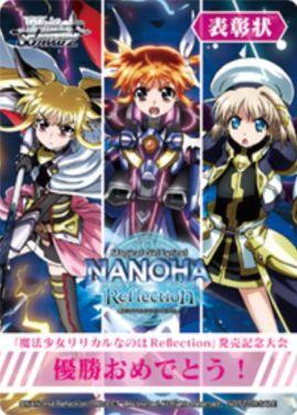 「魔法少女リリカルなのは Reflection」のメインキャラクター勢ぞろいのイラストを使用した表彰カード(カードサイズの表彰状)