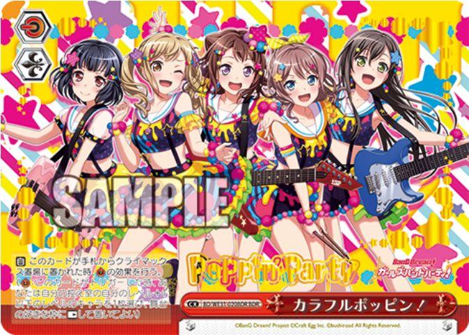 カラフルポッピン! Poppin Party:ポッピンパーティ(WS「スペシャルパック バンドリ!ガールズバンドパーティ!」収録バンドレアBDRパラレル)今日のカード・高画質版
