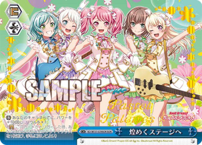 煌めくステージへ Pastel*Palettes:パステルパレット(WS「スペシャルパック バンドリ!ガールズバンドパーティ!」収録バンドレアBDRパラレル)