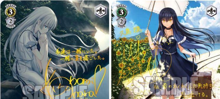 WS「Summer Pockets」の最安カートン予約在庫が復活!売り切れ状態から販売再開!