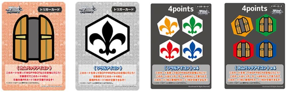 WS「WGP2018トリガーカード交換PRカード」一覧まとめ