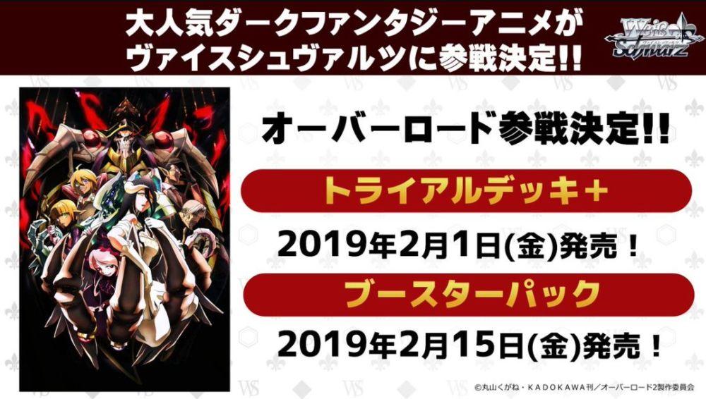 TVアニメ「オーバーロード」がヴァイスシュヴァルツに参戦決定!TD+とBPの発売日も公開!
