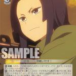 《SHINC》トーマ・SAO(ヴァイスシュヴァルツ「ブースターパック ガンゲイル・オンライン」収録アンコモン)