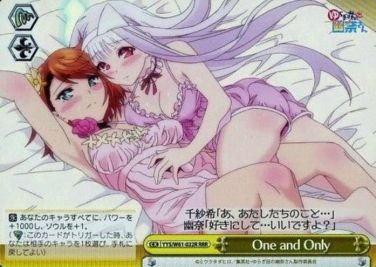One and Only(ゆらぎ荘の幽奈さん トリプルレアRRR)