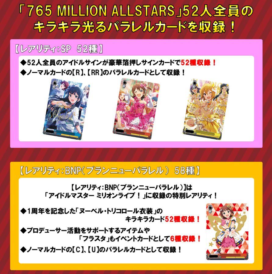WS「ブースターパック アイドルマスター ミリオンライブ!」のBNP&SPカード情報まとめ(スペシャル&ブランニューパラレル)
