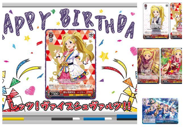エミリー・スチュアートの誕生日を記念し、WS公式Twitterで「ブースターパック アイドルマスター ミリオンライブ!」の新カードが公開!