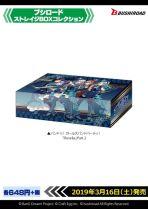 バンドリのユニット「Roselia」のストレイジBOX(2019年3月16日 発売)