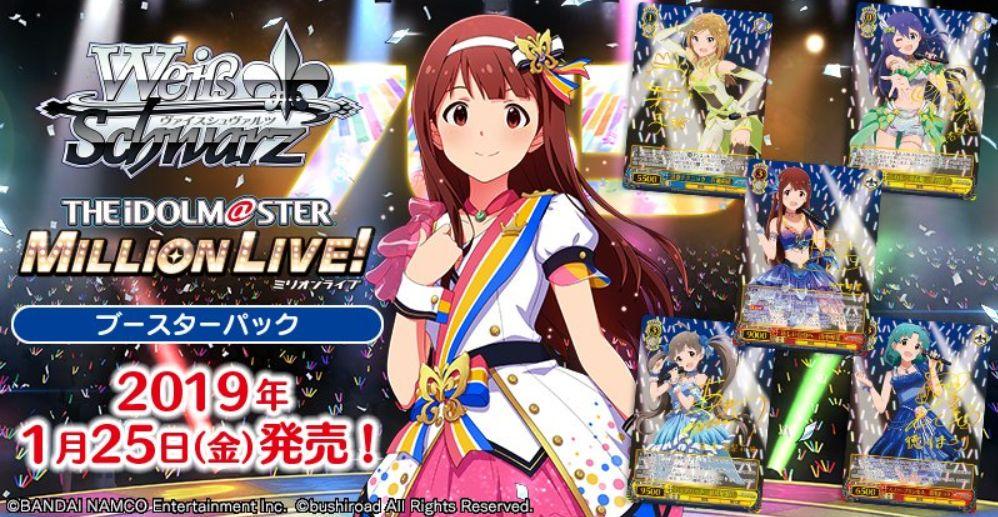 【SSP】WS「ミリマス:アイドルマスター ミリオンライブ!」収録のスーパースペシャル(SSP)カード一覧まとめ